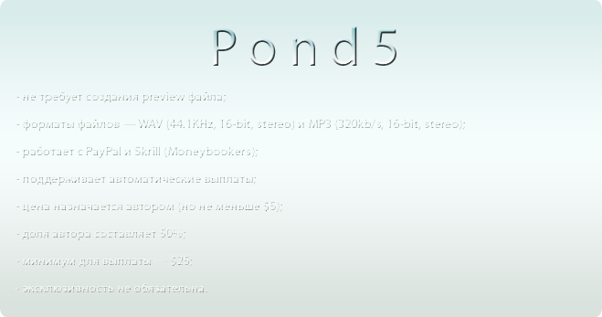 Pond5-page